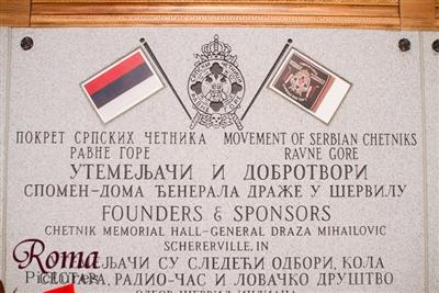 Chetnik Memorial Banquet Hall